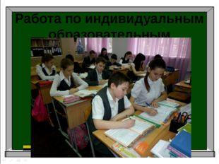 Работа по индивидуальным образовательным траекториям