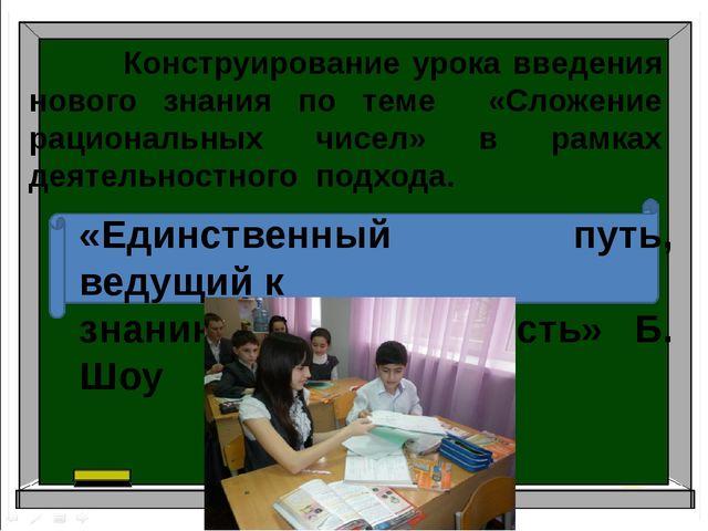 Конструирование урока введения нового знания по теме «Сложение рациональных...
