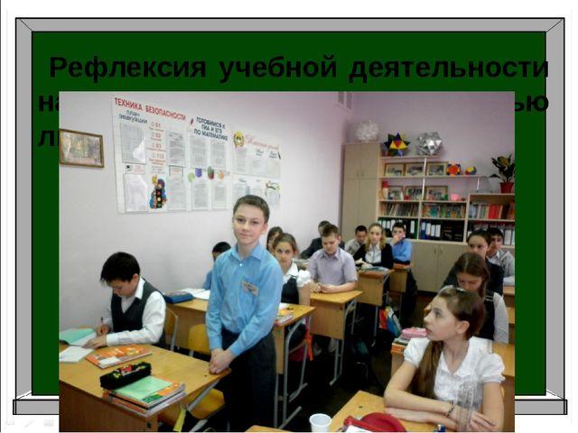 Рефлексия учебной деятельности на уроке проводится с помощью листа самоконтр...
