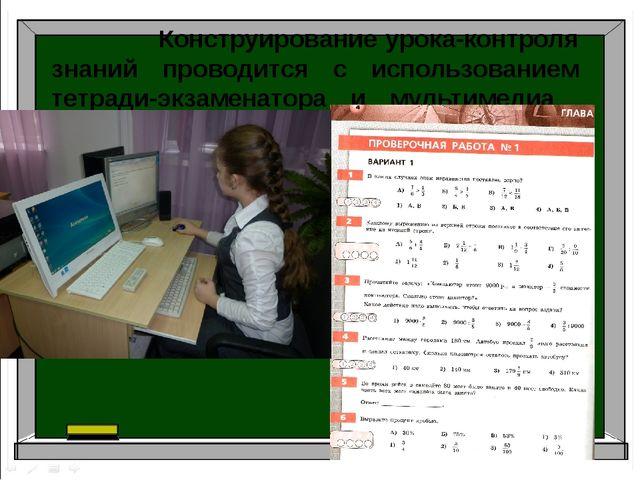 Конструирование урока-контроля знаний проводится с использованием тетради-эк...