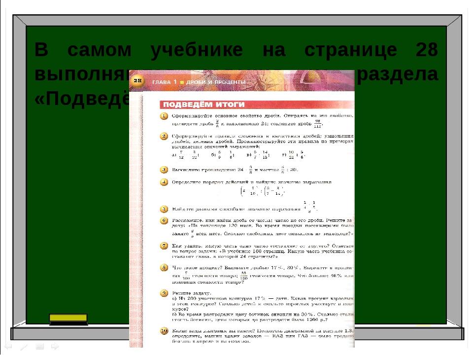В самом учебнике на странице 28 выполняются задания из раздела «Подведём итог...