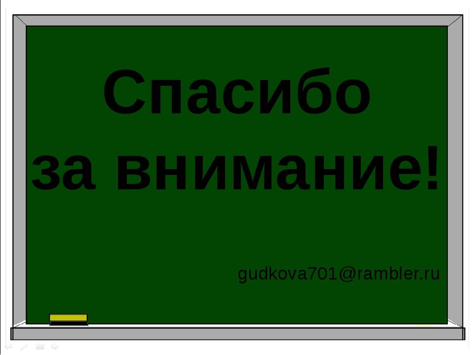 Спасибо за внимание! gudkova701@rambler.ru