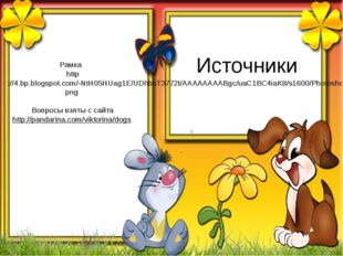 Источники Рамка http://4.bp.blogspot.com/-NtH05HUag1E/UDhbsT3772I/AAAAAAAABgc