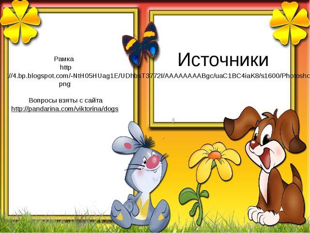 Источники Рамка http://4.bp.blogspot.com/-NtH05HUag1E/UDhbsT3772I/AAAAAAAABgc...