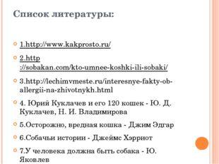 Список литературы: 1.http://www.kakprosto.ru/ 2.http://sobakan.com/kto-umnee-