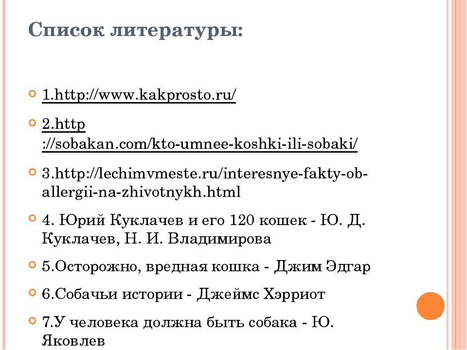 Список литературы: 1.http://www.kakprosto.ru/ 2.http://sobakan.com/kto-umnee-...