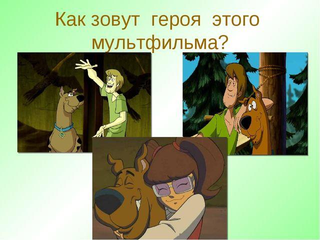 Как зовут героя этого мультфильма?
