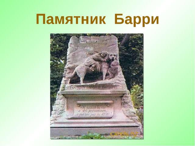 Памятник Барри