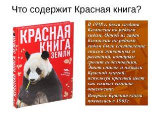 Что содержит Красная книга?