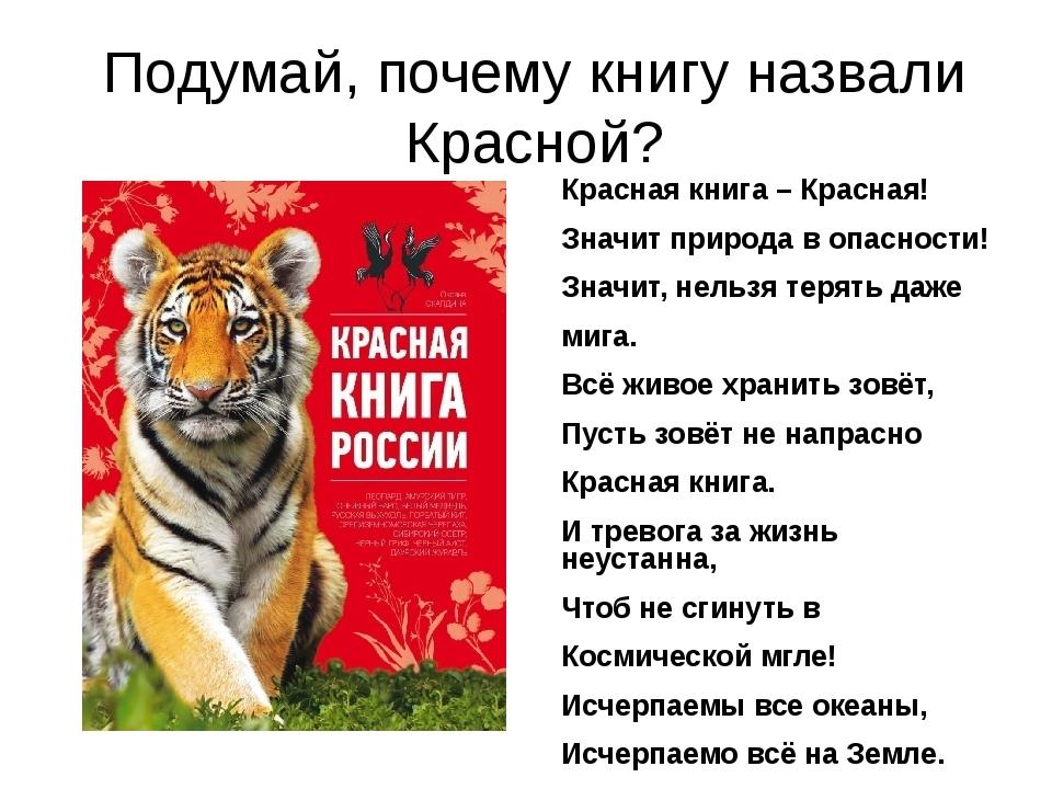 Подумай, почему книгу назвали Красной? Красная книга – Красная! Значит природ...