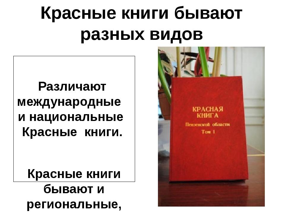 Красные книги бывают разных видов Различают международные и национальные Крас...