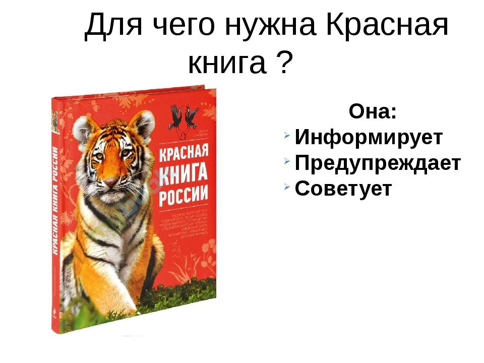 Для чего нужна Красная книга ? Она: Информирует Предупреждает Советует