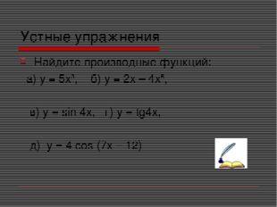 Устные упражнения Найдите производные функций: а) у = 5х3, б) у = 2х – 4х5, в
