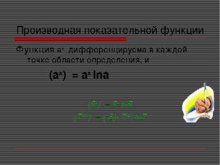 Производная показательной функции Функция aх дифференцируема в каждой точке о