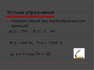 Устные упражнения Найдите общий вид первообразных для функций: а) у = 12х3, б
