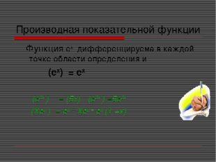 Производная показательной функции Функция ех дифференцируема в каждой точке о