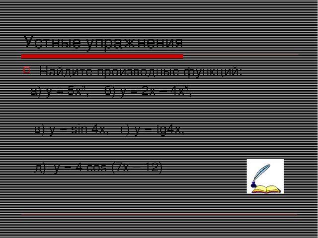 Устные упражнения Найдите производные функций: а) у = 5х3, б) у = 2х – 4х5, в...