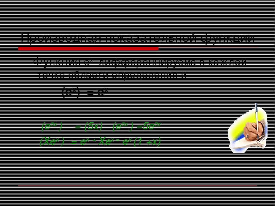 Производная показательной функции Функция ех дифференцируема в каждой точке о...