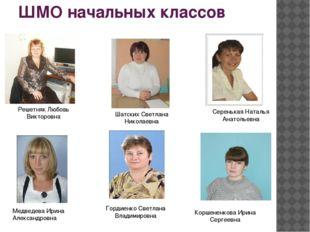 ШМО начальных классов Шатских Светлана Николаевна Серенькая Наталья Анатольев