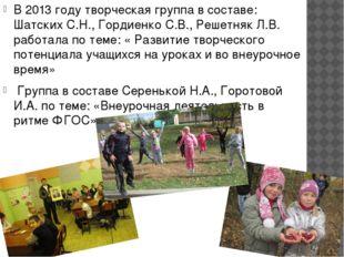 В 2013 году творческая группа в составе: Шатских С.Н., Гордиенко С.В., Решет