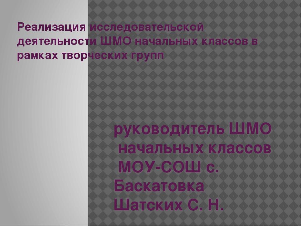 Реализация исследовательской деятельности ШМО начальных классов в рамках твор...