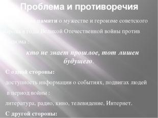 Проблема и противоречия Сохранение памяти о мужестве и героизме советского на