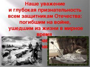 Наше уважение и глубокая признательность всем защитникам Отечества: погибшим