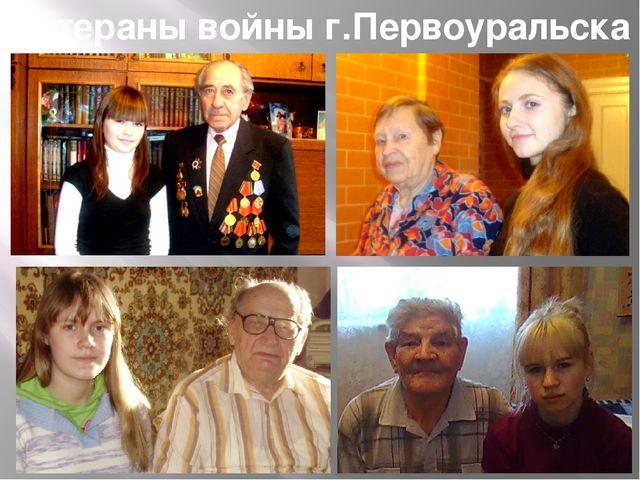 Ветераны войны г.Первоуральска