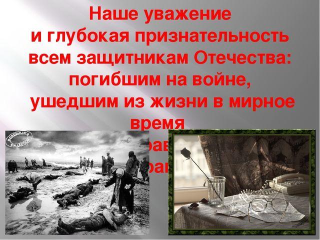 Наше уважение и глубокая признательность всем защитникам Отечества: погибшим...