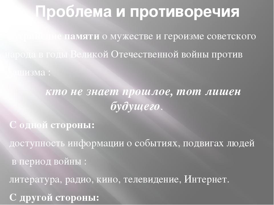 Проблема и противоречия Сохранение памяти о мужестве и героизме советского на...