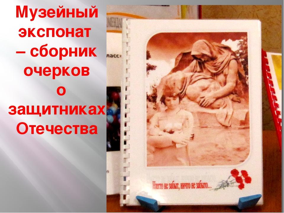 Музейный экспонат – сборник очерков о защитниках Отечества