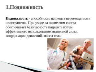 Подвижность - способность пациента перемещаться в пространстве. При уходе за