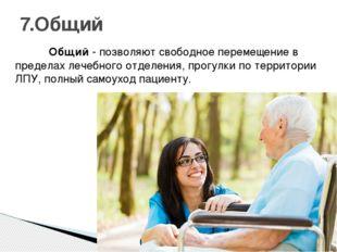 Общий - позволяют свободное перемещение в пределах лечебного отделения, про
