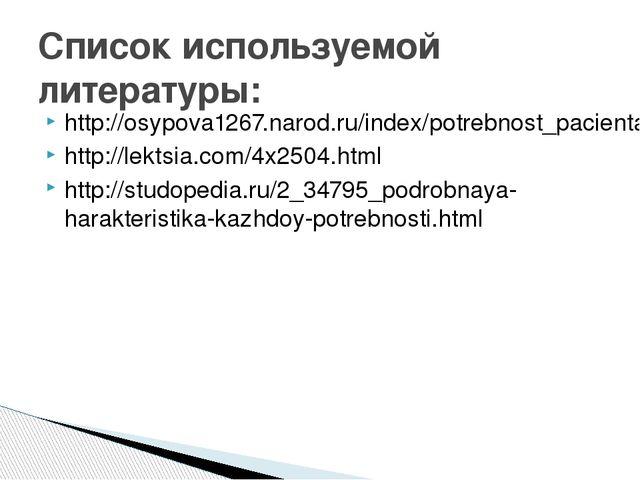 http://osypova1267.narod.ru/index/potrebnost_pacienta_v_dvizhenii/0-71 http:/...