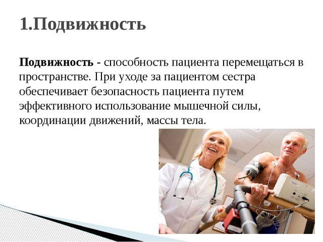 Подвижность - способность пациента перемещаться в пространстве. При уходе за...