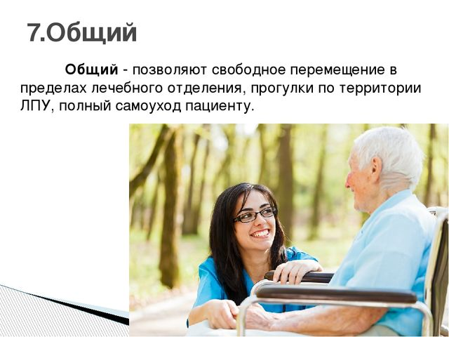 Общий - позволяют свободное перемещение в пределах лечебного отделения, про...