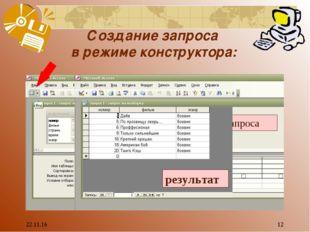* * Создание запроса в режиме конструктора: 4 шаг – отобразить таблицу запрос