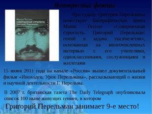 15 июня 2011 года на канале «Россия» вышел документальный фильм «Иноходец. Ур