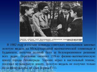 В 1982 году в составе команды советских школьников завоевал золотую медаль н