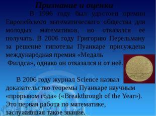 В 1996 году был удостоен премии Европейского математического общества для мо
