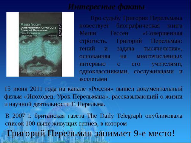 15 июня 2011 года на канале «Россия» вышел документальный фильм «Иноходец. Ур...