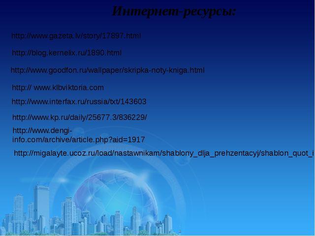 http://www.gazeta.lv/story/17897.html http://www.goodfon.ru/wallpaper/skripka...