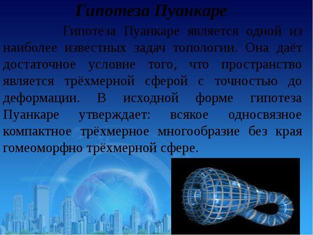 Гипотеза Пуанкаре Гипотеза Пуанкаре является одной из наиболее известных зад...