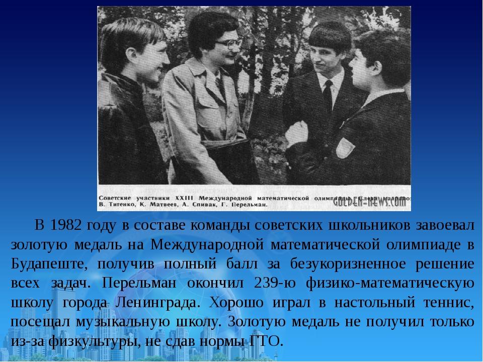 В 1982 году в составе команды советских школьников завоевал золотую медаль н...