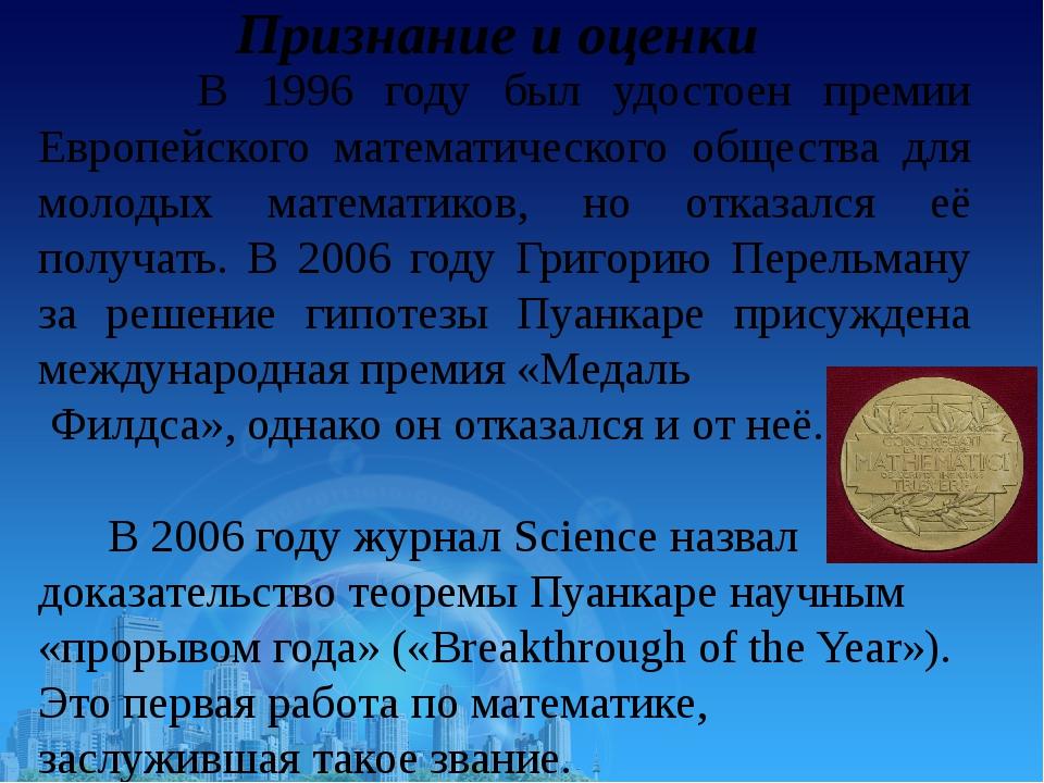 В 1996 году был удостоен премии Европейского математического общества для мо...
