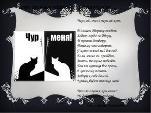 Черный, очень черный кот, В нашем дворике живет. Ходит гордо по двору, И п