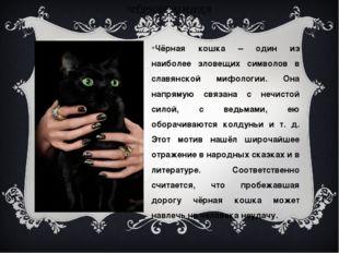 ЧЁРНАЯ КОШКА Чёрная кошка – один из наиболее зловещих символов в славянской м