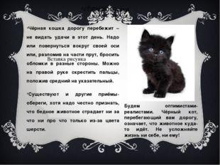 ЧЁРНАЯ Кошка Чёрная кошка дорогу перебежит – не видать удачи в этот день. Над
