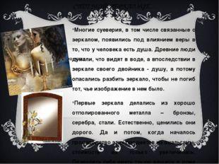 СВЕТ МОЙ, ЗЕРКАЛЬЦЕ… Многие суеверия, в том числе связанные с зеркалом, появи