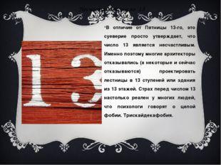 Несчастливое число 13 В отличие от Пятницы 13-го, это суеверие просто утвержд
